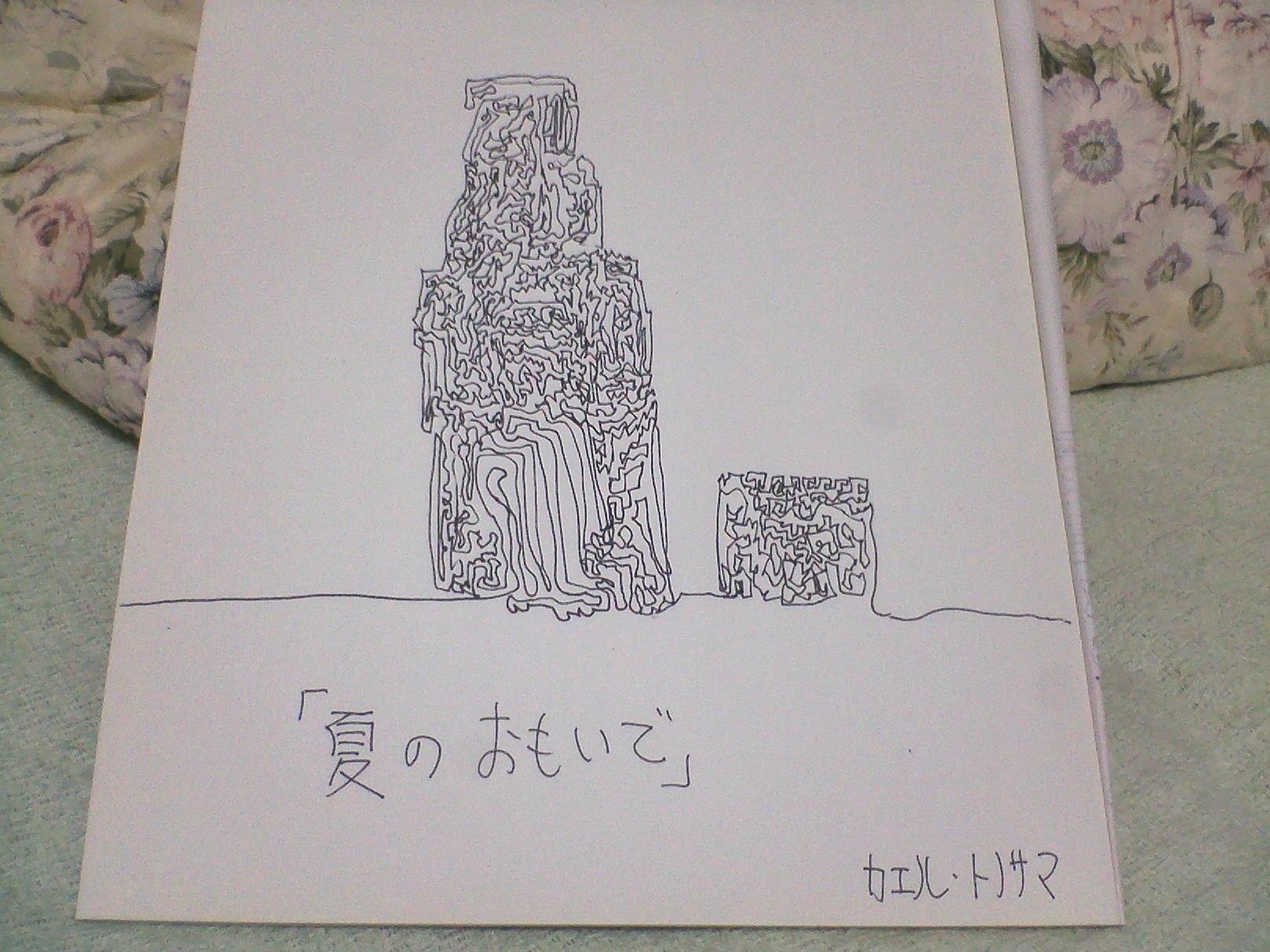 作品NO.2