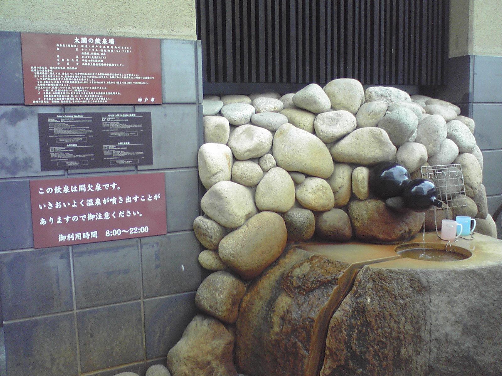 有馬温泉に来ました。